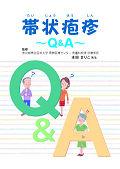 帯状疱疹〜Q&A〜