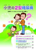 小児の2型糖尿病