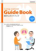 肺がんガイドブック