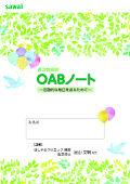 過活動膀胱 OABノート 〜活動的な毎日を送るために〜