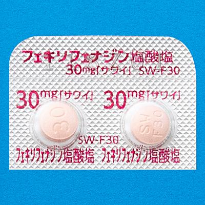 キソ 錠 塩酸 塩 フェ フェナジン